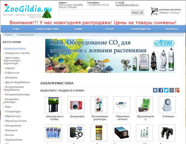 Магазин аквариумистики в интернет
